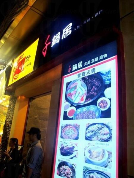 千鍋居主打嶺南風味鍋物,讓食客可以品嚐到廣東、廣西和海南三省的地道鍋物,提供近三十款的生鍋及熱鍋 (網上圖片)