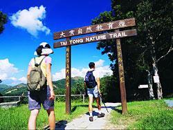 大棠自然教育徑(漁農署圖片)