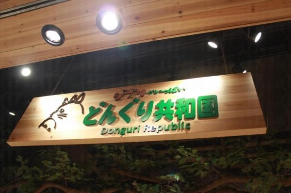 Donguri 共和國木製招牌
