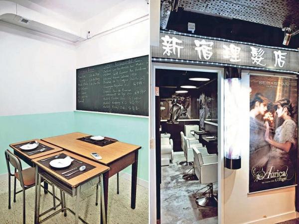 課室 / 理髮店