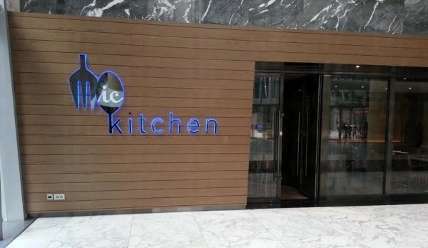 MIC Kichten位於觀塘工廠區,離觀塘地鐵站只有5分鐘路程。