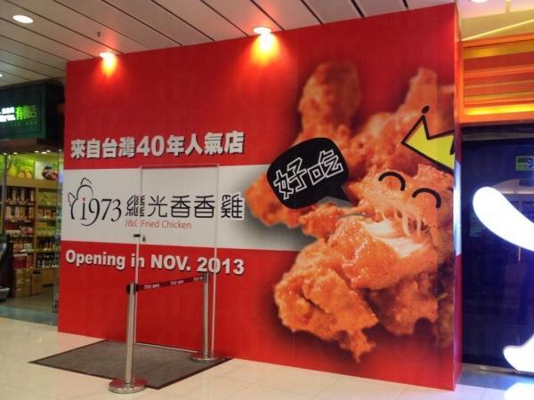 炸雞配方全部跟足台灣總店,口味同出一轍