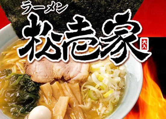 松壱家於日本有60多間分店
