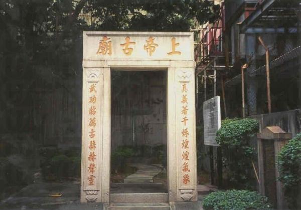 園內刻有「上帝古廟」四字的石門
