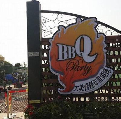 大美督嘉年華燒烤場
