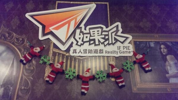 「如果派」是亞洲首個真實版的超大型真人冒險遊戲