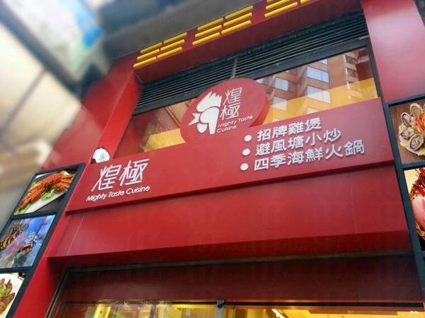煌極是囍慶集團旗下的雞煲專門店,請來曾在台灣開設明星食堂「極品辣雞煲」的大廚輝哥主理