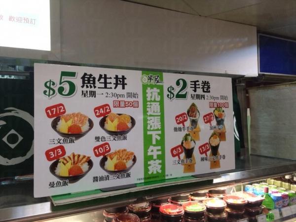 葵芳廣場半屋「五元魚生飯」引起網民熱烈討論。 (網上圖片)