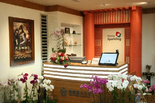 韓國旅遊諮詢中心及展覽廳 (韓國觀光公社)