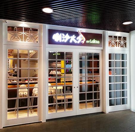 餐廳請得入行 30 年的馬來西亞大廚主理,口味正宗。
