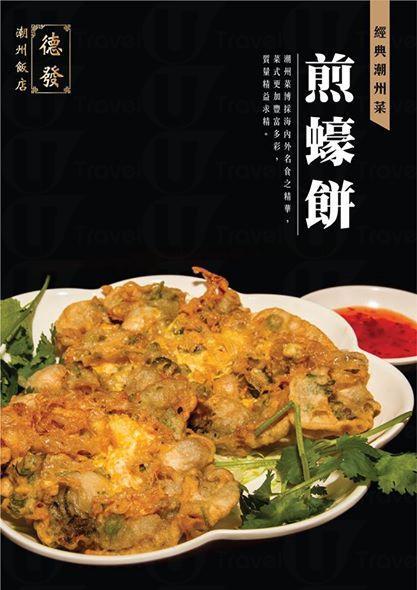 潮州煎蠔餅