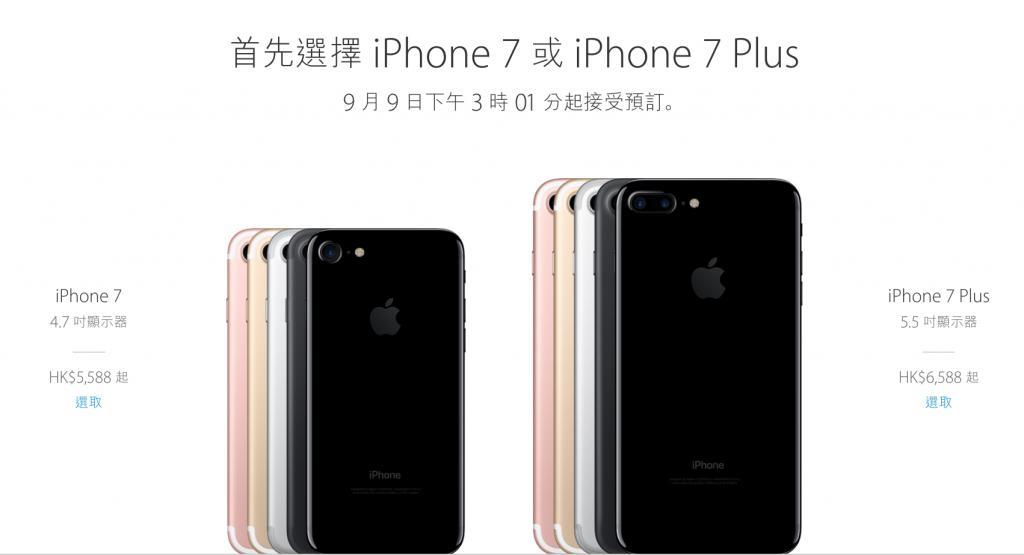 定价最多差成千?iPhone7 中港定价比较