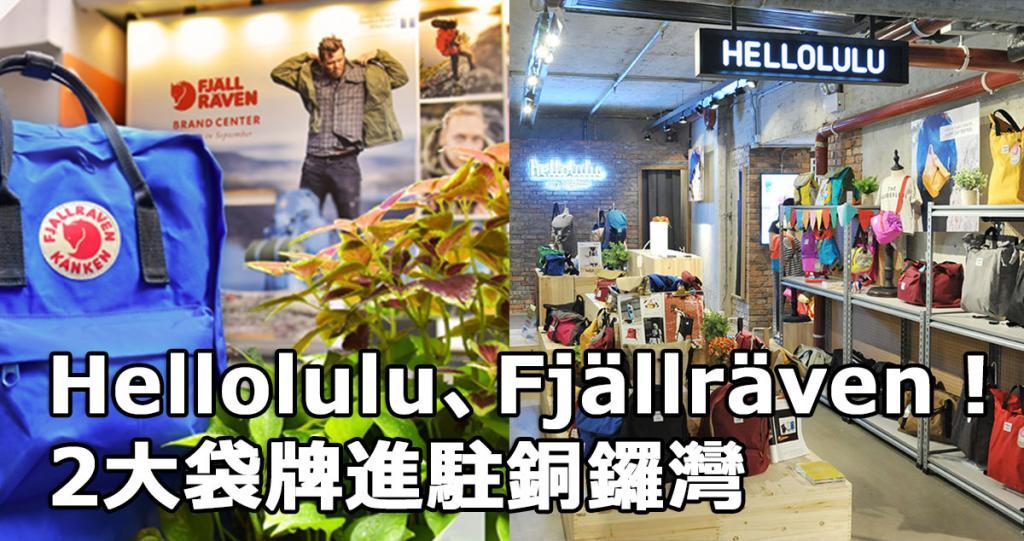 Hellolulu、Fjällräven!2大袋牌进驻铜锣湾
