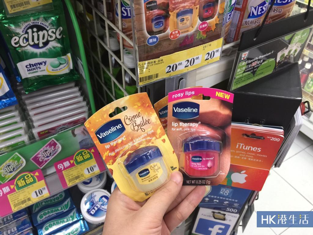香港便利店有售!焦糖布丁味润唇膏