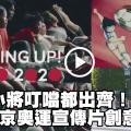 足球小將叮噹都出齊! 2020年東京奧運宣傳片創意滿分