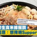 好心男請DSE考生食米線  好心男回應:想俾啲Support你地