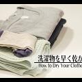 落雨洗衫好難乾? 簡易技巧快速乾衣大法