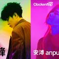 【Clockenflap2018】吳青峰單飛後首度來港 安浦4年後重回Clockenflap舞台