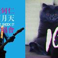 與五月天打對頭?任何仁開四月天演唱會 網民集氣:叫埋天文台貓星人一齊開騷