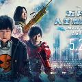 【人生無限公司巡迴演唱會】五月天演唱會搬上銀幕!3D電影香港台灣同步上映