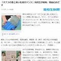 日本學生研發具備消音除臭功能內褲 盼消除屁聲屁味令大眾無需忍屁