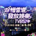 傳TVB台慶52周年節目取消直播 全台藝員突發盛裝出席綵排疑預先錄影