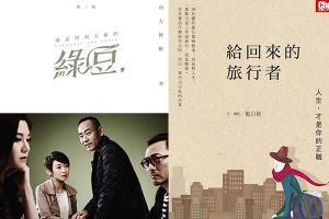 《瑪嘉烈與大衛的 綠豆》上榜!香港誠品年度10大暢銷書