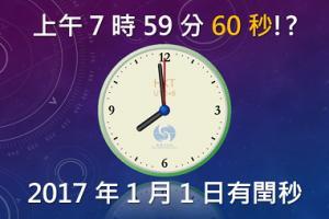 多秒都係陪你過!天文台公布2017香港標準時間撥慢一秒