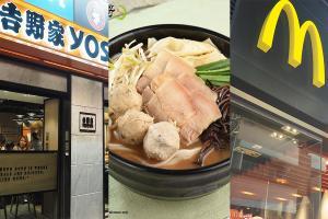 譚仔、三哥連休5日!7大連鎖食店新年特別營業時間