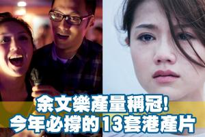 香港人必撐!13套即將上映港產片