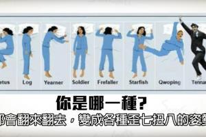 正確睡姿大公開!學會這3種睡法 就不會愈瞓愈累