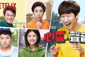 韓國爆笑漫畫改編劇登陸香港 《心靈的聲音》光洙變身廢柴宅男