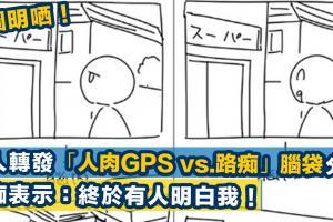 一圖睇穿「人肉GPS vs.路痴」腦袋有咩分別!日本藝術家簡單插畫獲萬人轉發