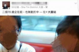70歲婦FB公審中學生唔讓座反被網友鬧爆!學生媽媽出來回應了