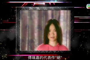 唱K必點金曲!傅珮嘉改名傅又宣登TVB再唱《絕》