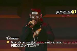網民不滿嘻哈俠遭淘汰 MC熱狗FB解釋變罵戰