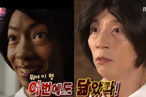 《無挑》為美劇試鏡 劉在錫爆笑變身《訪‧嚇》黑人女僕