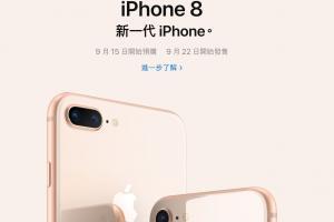 售價最多差近$1700?iPhone8/8Plus/iPhone X 中港台售價比較