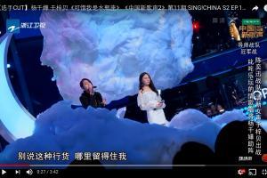 楊千嬅上《中國新歌聲》助唱《可惜我是水瓶座》網友大讚有感情