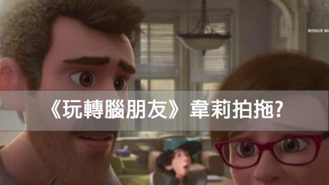 未續集先興奮 《玩轉腦朋友》新片預告韋莉戀情