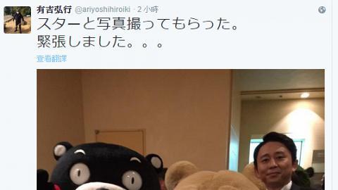 【突發】熊本熊與賤熊世紀合照 得意到冇朋友