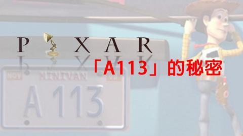 《玩轉腦朋友》都有 神秘編號「A113」每套Pixar電影都出現