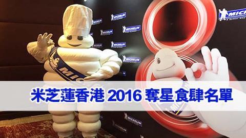 61間奪星食肆名單!米芝蓮香港2016 出爐