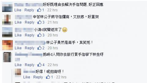 林海峰旅行回歸被追手信拆招有法 網民:呢招高啊!