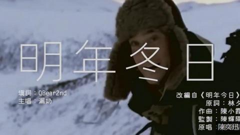 西伯利亞人神級改詞系列 《失暖王》《明年冬日》,Hit到坐巴士都聽到有人唱
