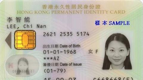 中文電碼有得計?拆解3大身分證秘密