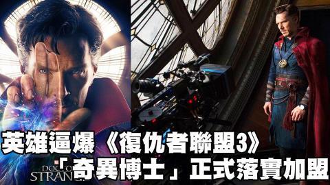 英雄逼爆《復仇者聯盟3》!「奇異博士」正式落實加盟