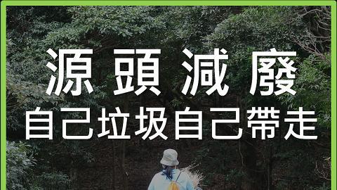 齊齊源頭減廢 8大保護郊野方法