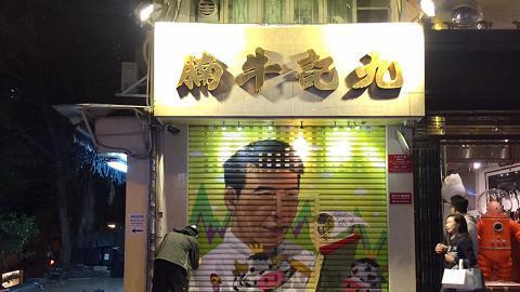 香港街頭塗鴉!港島區17間小店鐵閘畫
