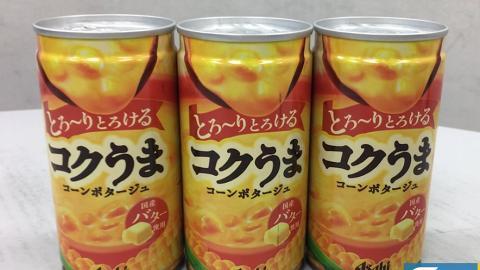 如何令粟米一粒不漏?實測3種方法飲罐裝即食粟米湯